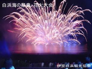 白浜海の祭典 納涼花火大会