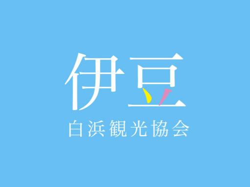 伊豆白浜観桜協会