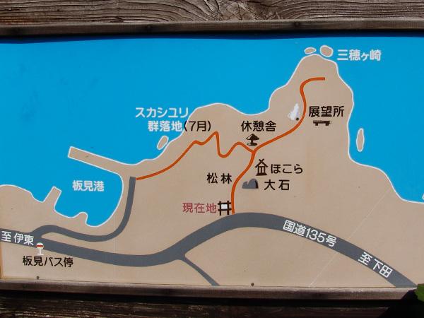 三穂が崎遊歩道